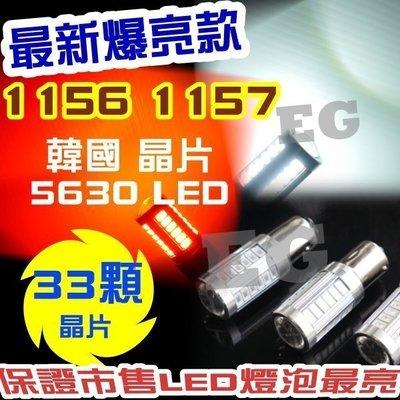 1156 1157 韓國 5630 LED 33晶 360度 LED狼牙棒 流氓燈 魚眼 轉向燈 煞車燈