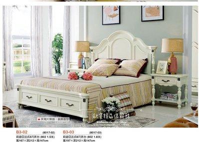 ~*歐室精品傢飾館*~鄉村風格 臥室 傢俱 實木 洗白 典雅 法式 簡約  線條 6尺 床組 公主床 床台~新款上市~