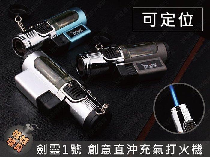 ㊣娃娃研究學苑㊣劍靈1號 單直沖小焊槍打火機 充氣打火機 創意便捷 可定位(SC125)
