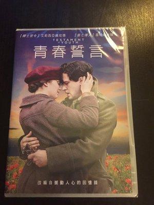 (全新未拆封)青春誓言 Testament Of Youth DVD(得利公司貨)