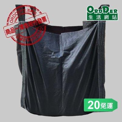 【歐德】黑加強 太空袋 太空包/另有綠加強/綠一般/白加強/半噸袋90*90*100太空袋 砂石袋 集裝袋 太空包