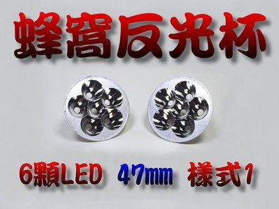 G5A17 LED 蜂窩反光杯 47mm-樣式1 鍍鉻反光杯 改裝 第三煞車燈 清倉13元(原價55元)