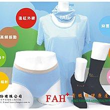 FAH+黑色~遠紅外線健康無痕中筒舒適保暖襪。台灣織製(全新品)