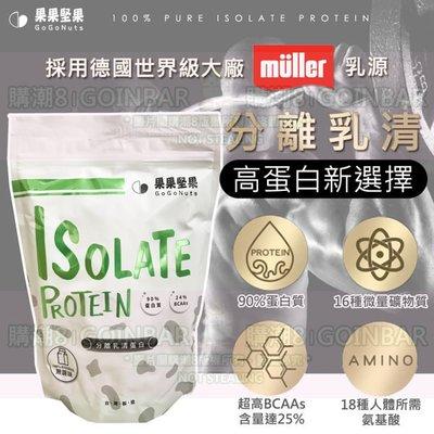 果果堅果 lSOLATE分離乳清蛋白飲-無調味(500g/包) 乳糖不耐症適用 高蛋白 乳清 高蛋白粉 健身 (購潮8)