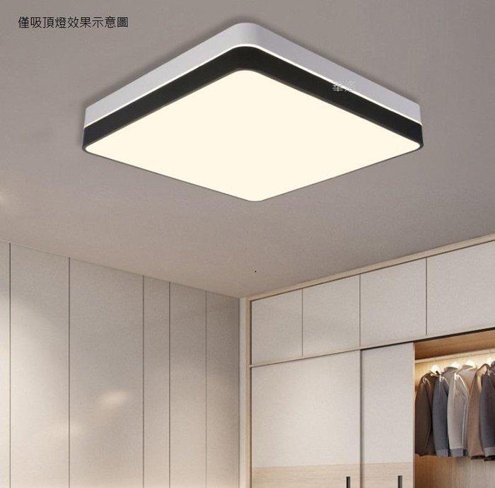 現代對稱流行吸頂燈.45w無極遙控1380元~約可用3-4坪左右~c515145x