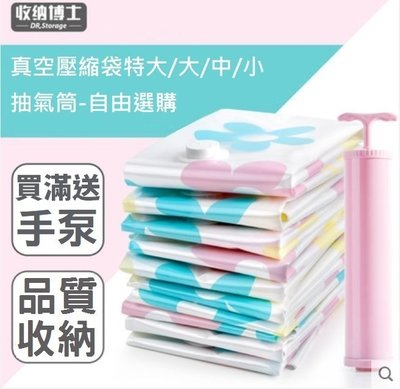 [tidy house](抽氣筒)收納博士加厚款真空袋壓縮袋太陽花小到特大號單品多種規格自選-NAP