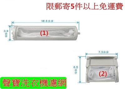 聲寶洗衣機濾網 過濾網 ES-1151、ES-116SV、ES-118AB、ES-119B、ES-132B 台南市