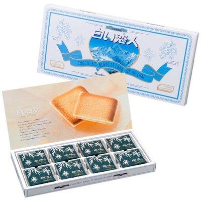 *日式雜貨館*日本北海道 白色戀人白巧克力餅乾24入 綜合口味24入 石屋製菓 另售六花亭 薯條三兄弟 ROYCE現貨
