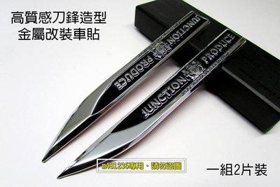 日本 JUNCTION PRODUCE 黑色款 (一組2片盒裝) 刀鋒 設計 葉子板 金屬貼 尾門貼 裝飾貼 強力背膠