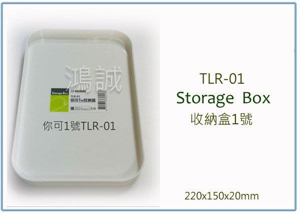 『 峻 呈 』(全台滿千免運 不含偏遠 可議價) 聯府 TLR01 TLR-01 你可1號收納盒 整理盒 置物盒 可堆疊
