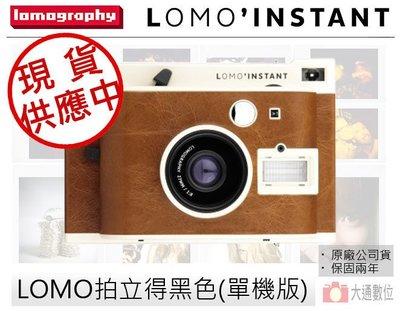 大通數位相機[現貨] Lomography Lomo Instant 拍立得相機 棕色 公司貨