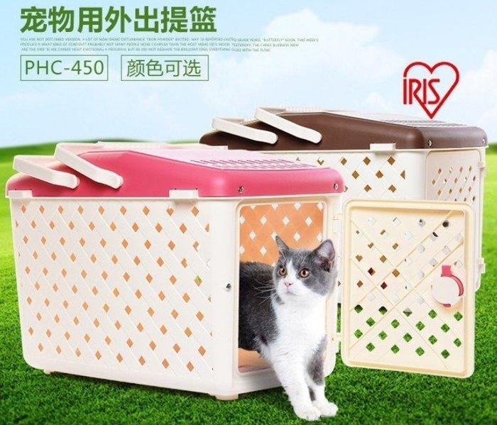 【幸福培菓寵物】iris愛麗思愛麗絲便攜式寵物籠PHC-450 特價699元