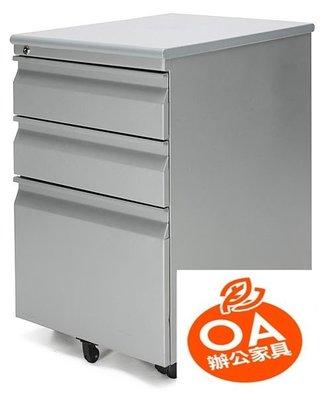 【土城OA辦公家具】 銀色 F 把活動櫃-三抽活動櫃+附鎖