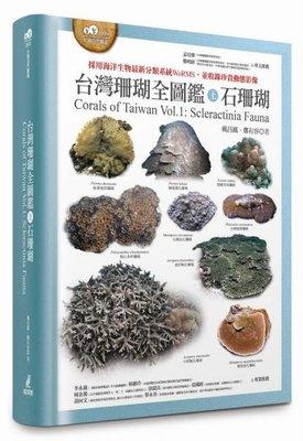 台灣珊瑚全圖鑑(上):石珊瑚