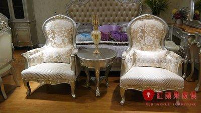[紅蘋果傢俱] MDS-26 新古典系列 休閒椅 單人椅 椅子 數千坪展示