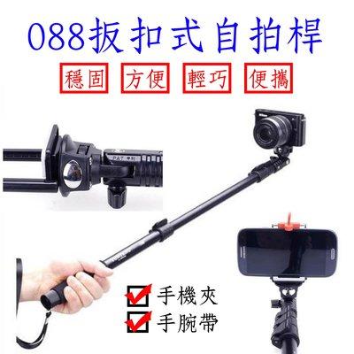 G01 雲騰088手機自拍桿 自拍神器 伸縮棒 支架 手機 相機 單腳架 三腳架 GOPRO SJ4000