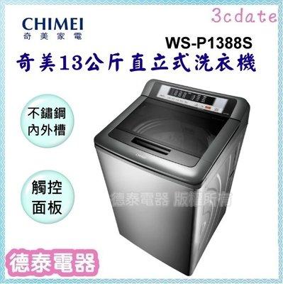 可議價~CHIMEI【WS-P1388S】奇美 13kg 直立式洗衣機【德泰電器】