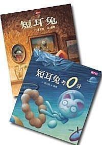 【大衛】天下雜誌 短耳兔+短耳兔考0分+短耳兔與小象莎莎(3冊1CD)
