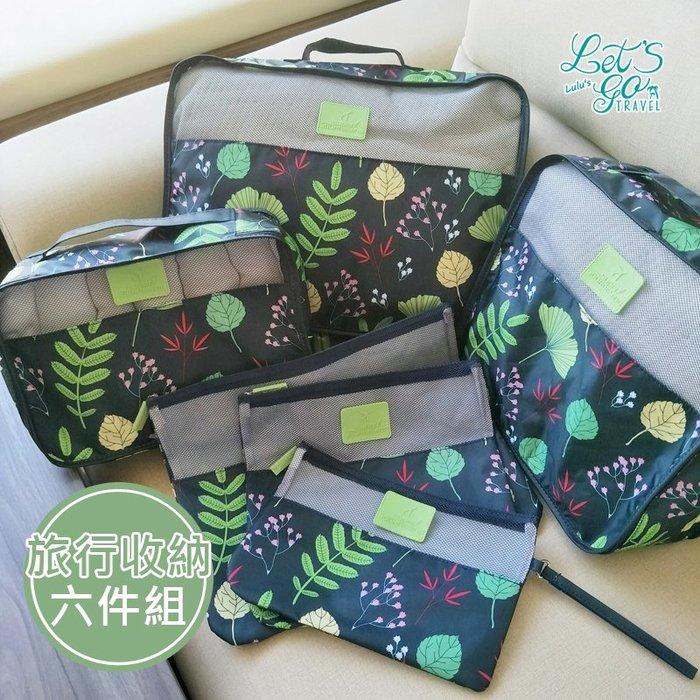 *收納六件組 * 旅行必備防潑水 衣物收納六件組 ︵❉ 日系花草。 Let's Go lulu's。BE37