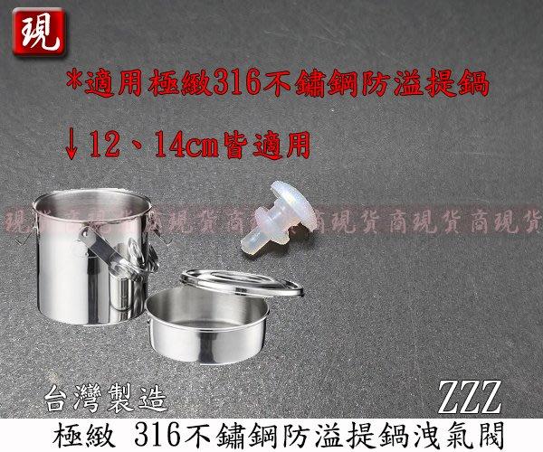 【現貨商】台灣製造 PERFECT 極緻316不銹鋼防溢提鍋洩氣閥 12cm 14cm ZZZ 洩壓閥 排氣閥 便當盒