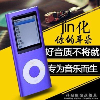 現貨/mp3 mp4播放器 有屏迷你音樂學生MP3運動跑步隨身聽有屏mp4錄音筆/海淘吧F56LO 促銷價