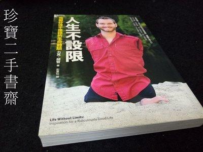 【珍寶二手書齋FA171】《人生不設限:我那好得不像話的生命體驗》ISBN:9789861752068│方智│力克.胡哲