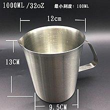 超大 32盎司與1000ml 毫升 2單位 尖嘴不銹鋼杯  尖嘴杯 尖口杯 有刻度 拉花杯卡布奇諾加厚把手 正304沒1000ml 我吃屎
