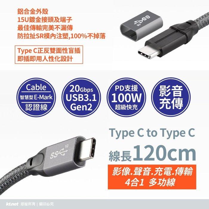 含稅價】120公分TYPE-C to C充電傳輸線 5A100W QC 專業PD充電傳輸線 GEN2 eMark