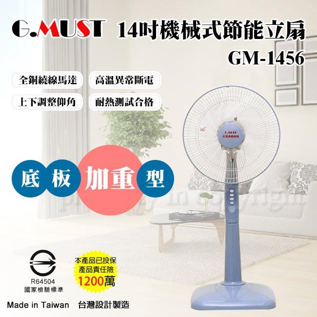 ㊣ 龍迪家 ㊣【G.MUST 台灣通用】14吋節能機械式立扇(GM-1456)