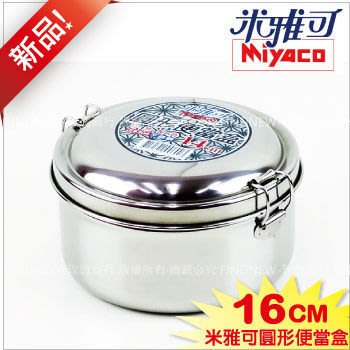 便宜好用『Miyaco米雅可SUS304不銹鋼便當盒16cm,大的,圓形餐盒附隔層』品質18-8白鐵,金屬材質,電鍋加熱 彰化縣