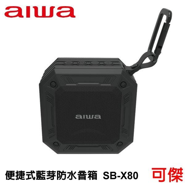 AIWA愛華 藍牙喇叭 SB-X80 藍芽喇叭 便捷式 防水藍芽音箱 藍芽版本 V5.0  IP67防水  公司貨 可傑