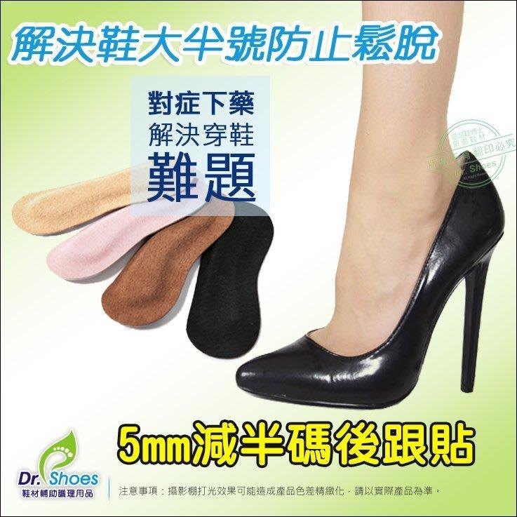 反毛皮5mm後跟貼 改善掉鞋大半號 防止鞋子鞋鬆脫 露趾魚口 楔型厚底 高跟鞋娃娃鞋  買六送一 ╭*鞋博士嚴選鞋材*╯