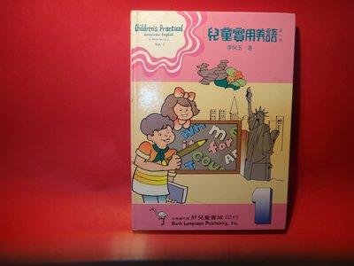 【愛悅二手書坊 03-39】兒童實用美語   第一冊    李保玉/著   好兒童書城