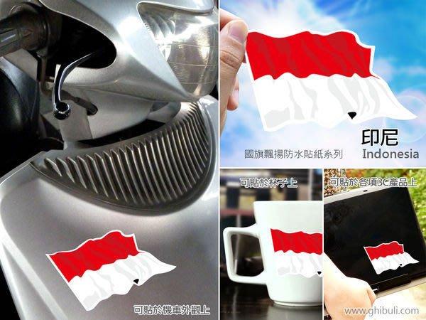 【衝浪小胖】印尼國旗飄揚貼紙/汽車/機車/抗UV/防水/3C產品/Indonesia/各國均有販售