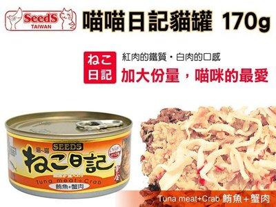 【另有多罐免運賣場】☆SNOW☆ SEEDS 喵喵日記貓罐 鮪魚+蟹肉170g 紅肉鐵質白肉口感 (80040007