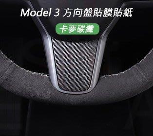 特斯拉 Tesla Model 3 方向盤碳纖貼膜貼紙 內裝卡夢貼紙 M3