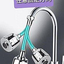 萬向 廚房 洗手台可調整 可固定 水龍頭 沖水器~萬能百貨