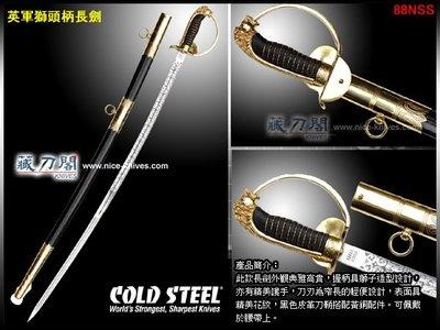 《藏刀閣》COLD STEEL-(Civilian Saber)英軍獅頭柄長劍