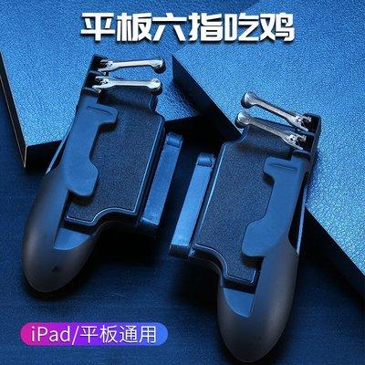 新品六指平板吃雞神器平板電腦遊戲手柄翻轉吃雞手柄金屬按鍵       cse