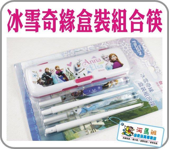河馬班-冰雪奇緣盒裝組合筷/環保筷,通過SGS食品容器檢測/台灣製