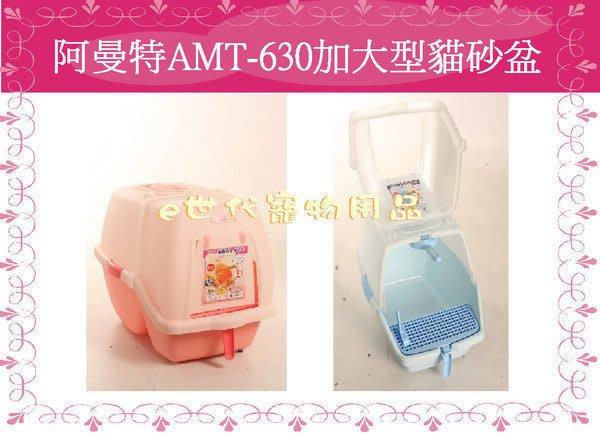~e世代~阿曼特抗菌方便清掃貓砂盆AMT-630加大型貓砂屋寵物腳踏墊設計貓咪不帶砂~3色可自取