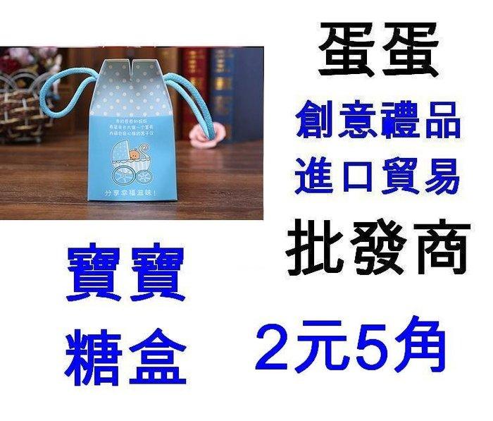 @蛋蛋=造型原子筆批發商@2元5角=藍色=喜糖盒 包裝和 紙盒 婚禮小物 送客禮 彌月滿月禮盒 求婚道具 寶寶生日慶生