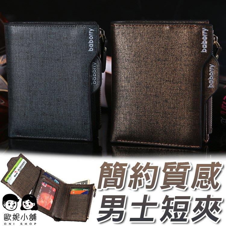 簡約質感短夾 皮夾 短夾 錢包 男生皮夾 皮包 男用皮夾 禮盒包裝  短皮夾【T149】