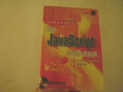 全新Javascript語法參考辭典實例指南參考書原價390特價200