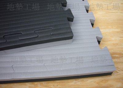 [ 地墊工場 ] 巧拼地墊 加厚 102*102*4 cm 雙面可用 巧拼墊 瑜珈墊 防撞墊 軟墊