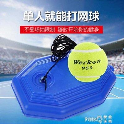 全店折扣活動 網球 訓練器帶線 初學者網球拍練習器帶繩單人回彈套裝 帶線網球