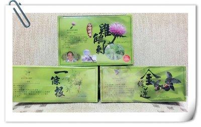 現貨 現貨台灣三合一國寶茶雞角刺--→單盒/200元 下標區