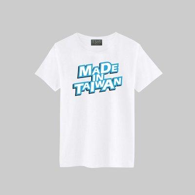 T365 台灣 臺灣 愛台灣 國家 立體 造型 MADE IN TAIWAN 天空藍 T恤 男女可穿 多色同款可選 短T