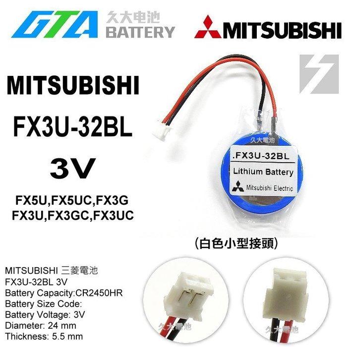 ✚久大電池❚ 三菱 FX3U-32BL FX5U FX5UC FX3G FX3U FX3GC FX3UC 鋰電 MI5