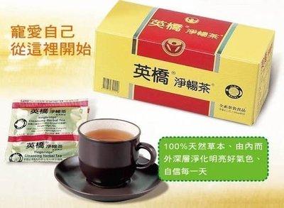 英橋淨暢茶 ^ -^  保證公司貨 # 6盒